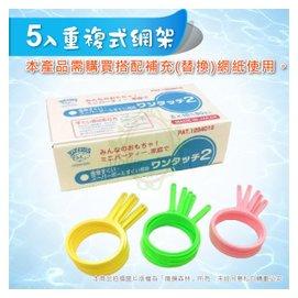 日本進口 撈金魚玩具 重複式網架 撈魚網 (5入) 可換網紙 ☆綠光森林☆