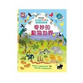 BABY媽咪的天堂→ 美 文創 孩子最愛555張遊戲貼紙書:奇妙的動物世界(內附555張