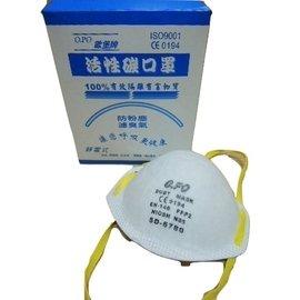 OPO 歐堡牌 碗型活性碳口罩 防粉塵濾臭氣 高品質 專業 碗型N95口罩 SD-6610 黑色活性碳面罩 台灣品牌