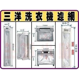 三洋 洗衣機 濾網.三洋 洗衣機棉絮過濾網.三洋洗衣機 過濾網.SANYO 三洋洗衣機濾網