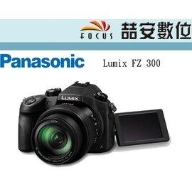 ~安 ~Panasonic FZ300 4K錄影 側翻轉螢幕 觸控 OLED景觀窗 平輸