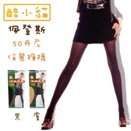 【酷小貓】佩登斯50D俏麗褲襪(1雙)