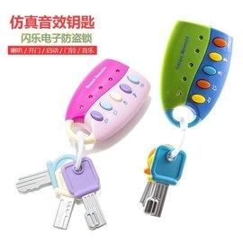 兒童汽車鑰匙 玩具鑰匙 搖鈴 仿真汽車鑰匙 汽車遙控器 音樂小鑰匙 聲響玩具 兒童玩具電子琴 玩具鑰匙