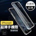 【搶先上架】最新款 iPhone X iX TPU 透明超薄手機殼 保護套 保護殼 清水殼 清水套(80-3036)