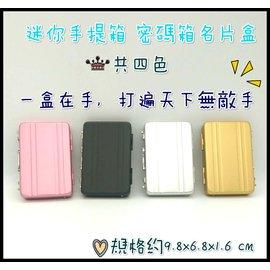 名片夾 迷你手提箱 密碼箱名片盒 共四色 含發票 名片夾 收納 鋁質 隨身攜帶 辦公用品