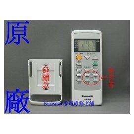 ~專速~National Panasonic 國際牌  冷氣遙控器 C8020~550 C8020~570 C8020~700 C8021~080 C8021~
