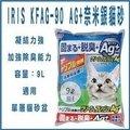 (兩包一運費)日本IRIS抗菌銀離子Ag+貓砂凝結砂貓砂KFAG-90(9L約8KG))貓砂/礦砂