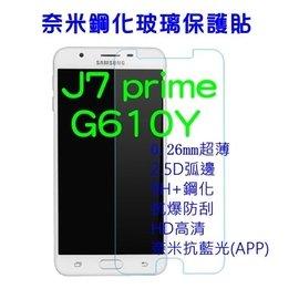 【一代】三星 Samsung Galaxy A8 2016 J2 J7 prime J7+ 9H奈米鋼化玻璃保護貼