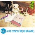 【小滿文具室】B6/32K半年份家計簿/40張(附收納袋) 珠友CB-60036