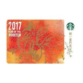 不用等 2017 金雞報喜隨行卡  會員卡 儲值卡 集點 斷貨款