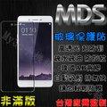【My3C】SAMSUNG GALAXY J7 Pro MDS 疏水疏油玻璃保護貼