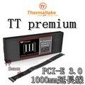 【神宇】曜越 Thermaltake TT premium PCI-E 3.0 1000mm 延長線
