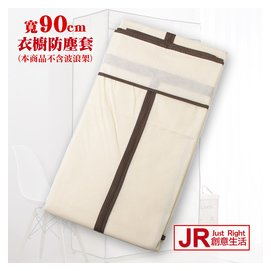 ~JR ~加厚款 米白色 衣櫥 布套 90~45~180cm 不織布 防塵套~UA9045
