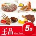 【王品集團】王品牛排套餐禮券5張