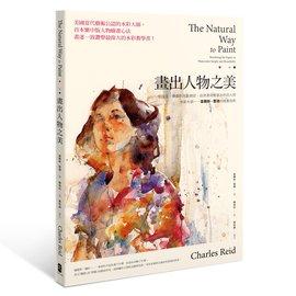 ~Alice ~畫出人物之美:從技法、構圖到光影捕捉,自然表現簡潔出色的人物,水彩大師──