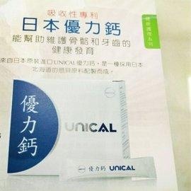 日本優力鈣(600元)