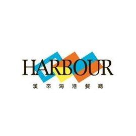 漢來海港 平日下午茶餐券(2018新券)~高雄可面交付款