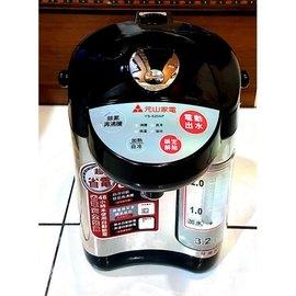 元山熱水瓶ys-520ap( 二手9成新)