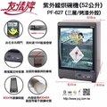 【友情牌】52公升紫外線烘碗機(三層)PF-627