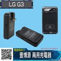 LG G3 充電用座充 旅充 BL-53YH用 多種規格 壹博源 隱藏式插頭 可同時充手機 600mA輸出