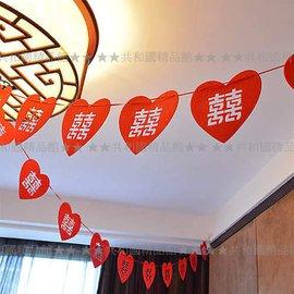 MARR~A139 婚慶用品 無紡布喜字愛心拉花 中式婚房裝飾拉花派對拉花