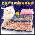 ✿小毛球✿立體印花法蘭絨寵物睡墊《L號下標區》/床窩/狗窩/睡窩/床/狗床/床窩/寵物床/寵物睡窩/寵物睡床/寵物窩/睡墊/寵物睡墊