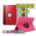 【YA殼滑】Ipad Air2 保護皮套 360度旋轉 超低特賣