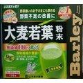 日本山本漢方大麥若葉3公克*28包
