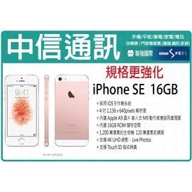 ~中信~蘋果 APPLE IPHONE SE 16GB 指紋辨識 攜碼免預繳 攜碼 大哥大699上網吃到飽 手機4500元