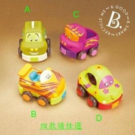 美國B.Toys感統玩具 寶寶迴力車(12.7*9.5*10 cm)