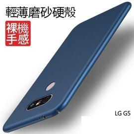 超薄磨砂殼硬殼 LG G6 G5 G4 V30 V10 V20 K7 K8 全包手機殼 防摔防震 手機套保護殼套