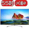 《可議價》LG樂金【55SJ800T】55吋奈米點4K電視