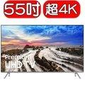 《可議價》三星【UA55MU7000/UA55MU7000WXZW】55吋超4K電視