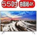 《可議價》三星SAMSUNG【UA55MU8000/UA55MU8000WXZW】55吋曲面超4K電視