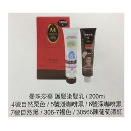 曼珠莎華漢方護髮染 200ML 褐/淺咖啡/栗/深咖啡/自然黑/陳年葡萄紅酒