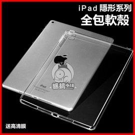 ipad6 5 air2 tpu軟殼 保護套 防摔防刮傷 mini3 pro9.7 ipa