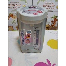 元山牌微電腦熱水瓶/5公升