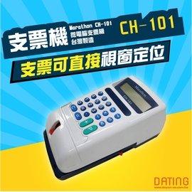 【大鼎OA】【含稅】Marathon CH-101微電腦支票機/ 台灣製造 / 視窗定位 / 開立張數/ 總金額可記憶顯示/手動夾紙