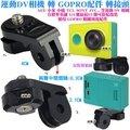 源動力~運動DV相機 轉 GOPRO配件轉接頭-AEE小米JVC小蟻運動攝影機SONY運動相機轉換頭連接GOPRO配件用