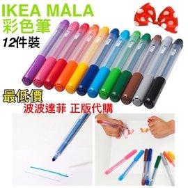 IKEA 最 MLA 可水洗 彩色筆 安全無毒 顏色 12件裝 MALA 筆 塗鴉 繪畫