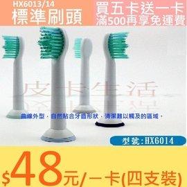 飛利浦 PHILIPS Sonicare 副廠 電動牙刷頭 HX6013/14 標準刷頭(48元)