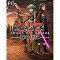 【傳說企業社】PCGAME-Sword Art Online: Fatal Bullet 刀劍神域 奪命凶彈(中文版)