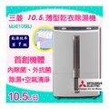【MITSUBISHI三菱】10.5L日本原裝新智能薄型大容量清淨除濕機-珠光銀 MJ-E105BJ