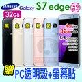 粉色新上市 SAMSUNG GALAXY S7 edge 32GB 贈PC透明殼+螢幕貼 雙曲面 防水 4G 智慧型手機