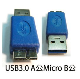 UB-346  USB 3.0  A公/Micro B公 轉接頭(裸裝出貨)
