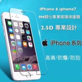 歐麥尬 iphone6 半版 iphone7 i5 i6 i7 plus 9H鋼化玻璃保護貼 半版 se 鋼化玻璃膜