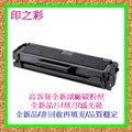 印之彩-三星 SAMSUNG MLT-D111L SL-M2020/SL-M2020W/SL-M2070FW副廠碳粉匣(非回收填充))