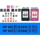 HP 60黑/ 60彩色 墨水匣~D2660/D2560/D2566/F4200/F4280/F4480