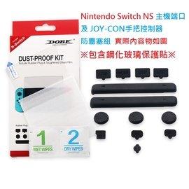 【希金博特姆】Nintendo Switch NS 主機端口防塵塞組 JOY-CON手把控制器防塵塞組 防塵套 附9h鋼化膜