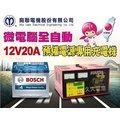✚久大電池❚麻聯電機 發電機 UPS 緊急電源輸出 SR1220 (12V20A) 預備電源充電機 反接保護